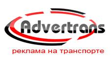 """Реклама на транспорте России и СНГ - """"Адвертранс"""""""