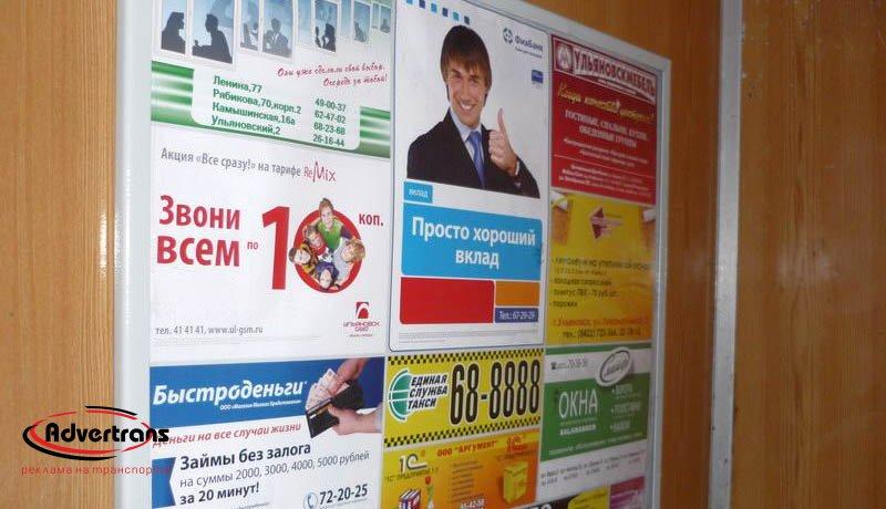 Дать объявление на рекламный стенд в лифтах по челябинску продам недвижимость в спб подать объявление бесплатно
