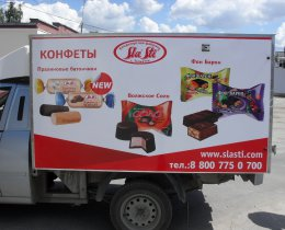 Реклама на грузовом транспорте